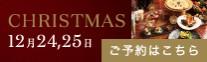 2019クリスマス